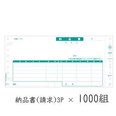 【マラソン 期間限定!ポイント10倍!】【個人様購入可能】[sss]●送料無料 ヒサゴ 納品書(請求)3P × 1000組 71379