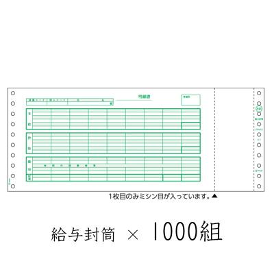 【マラソン 期間限定!ポイント10倍!】【個人様購入可能】[sss]●送料無料 ヒサゴ 給与封筒 × 1000組 71384