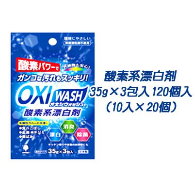 【2018/11/19 10:00まで限定 ポイント2倍】【個人様購入可能】●代引き不可 紀陽除虫菊 OXI WASH (オキシウォッシュ) 酸素系漂白剤35g×3包入×120個入(10入×12個) [品番:K-7110] 73835