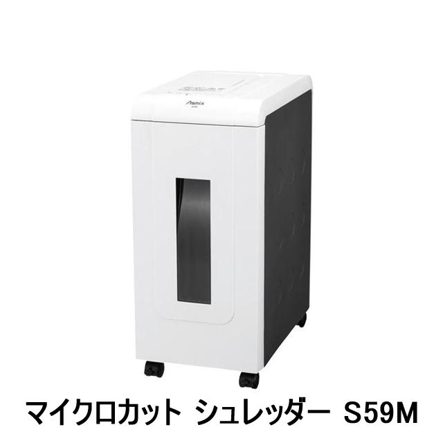 5abf57810f18 【個人様購入可能】○代引き不可 マイクロカット シュレッダー S59M 73788