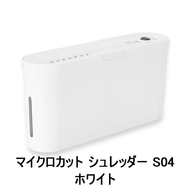 【個人様購入可能 73799】[sss] S04●代引き不可 ホワイト マイクロカット シュレッダー S04 ホワイト 73799, fuwalu -フワル-:a14003c1 --- zagifts.com