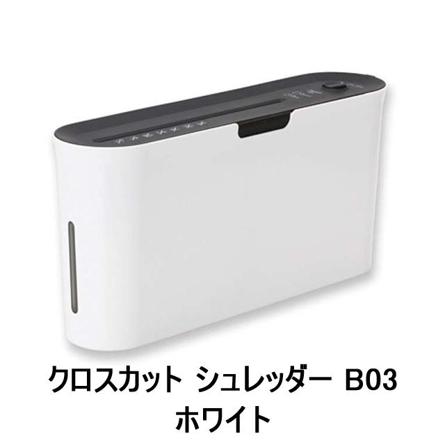 【個人様購入可能】[sss]●代引き不可 クロスカット シュレッダー B03 ホワイト 73800