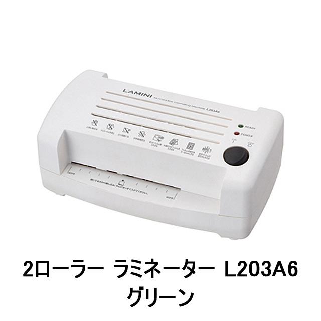 [ マラソン期間限定 ポイント5倍 ]【個人様購入可能】[sss]●代引き不可 2ローラー ラミネーター L203A6 ホワイト 73825