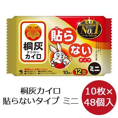 【法人・企業様限定販売】桐灰カイロ ハンドウォーマーミニサイズ10枚×48袋 02907