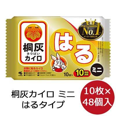 【法人・企業様限定販売】桐灰カイロ 貼るカイロミニサイズ10枚×48袋 02901