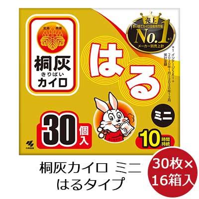 【法人・企業様限定販売】桐灰カイロ 貼るカイロミニ30枚×16箱 02625