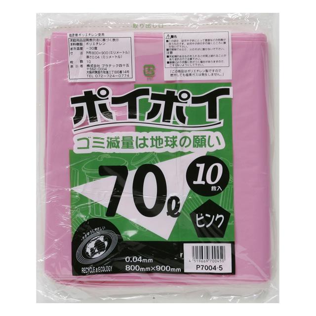 【マラソン 期間限定!ポイント10倍!】【個人様購入可能】●送料無料 カラーポリ袋70L(ピンク) P7004-5 厚0.04mm 10枚×40冊 07240