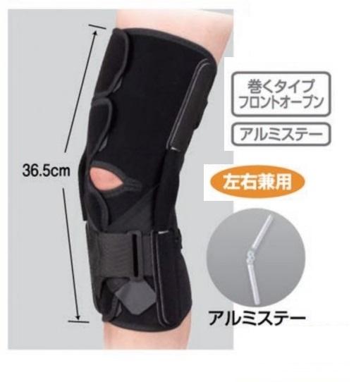 ニーケアー・ACL  ≪前十字靭帯損傷保存療法≫