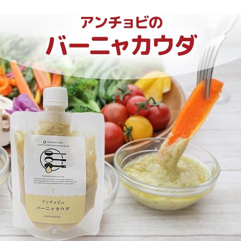 結婚祝い 月星食品 株 ソースデリシリーズ 150g 人気 おすすめ アンチョビのバーニャカウダ