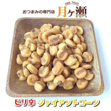 ピリ辛ジャイコン 165g ジャイアントコーン 豆菓子 お菓子 おつまみ