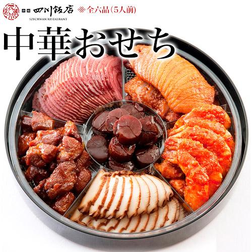 赤坂 四川飯店のおせち 『中華ご馳走懐石』 全6品目 5人前 ※冷蔵 送料無料