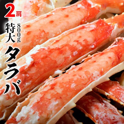 タラバ蟹 タラバガニ ロシア産 特大 ボイル 約800g×2肩 計1.6kg 4人前相当 送料無料 冷凍 たらば蟹 かに カニ タラバ ギフト