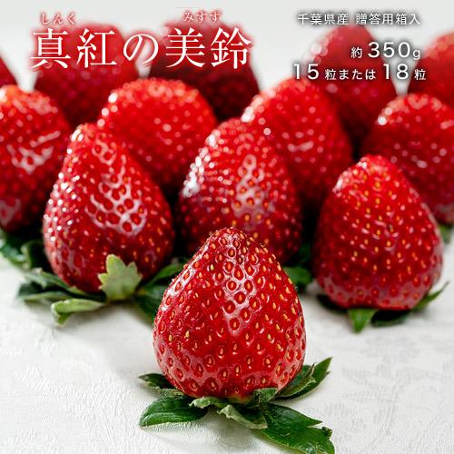 いちご イチゴ 千葉県産 黒いちご 真紅の美鈴 約350g 15粒または18粒 ※冷蔵 送料無料