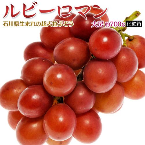 ぶどう 葡萄 石川県産 超大粒ぶどう ルビーロマン 約700g 化粧箱入 ブドウ 送料無料 ※冷蔵