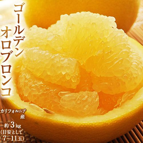 アメリカ・カリフォルニア産 完熟 ゴールデン オロブロンコ 目安として7~11玉 約3kg 送料無料 グレープフルーツ