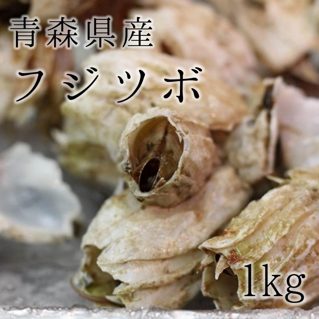 珍味!ふじつぼ 青森産 1kg 豊洲直送 フジツボ 富士壺【フジツボ1K】 冷蔵