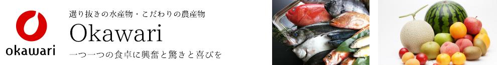 Okawari 楽天市場店:全国の旨い「食」をお届けします
