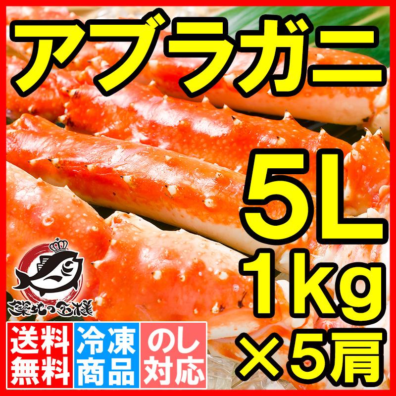 【送料無料】アブラガニ 5Lサイズ×5肩 正規品 1箱 合計5kg 1肩冷凍1kg前後 ボイル冷凍 味ならタラバガニに勝るとも劣らない、かに通も選ぶあぶらがに【アブラガニ あぶらがに かに カニ 蟹 築地市場 豊洲市場 レシピ ギフト】【smtb-T】rs