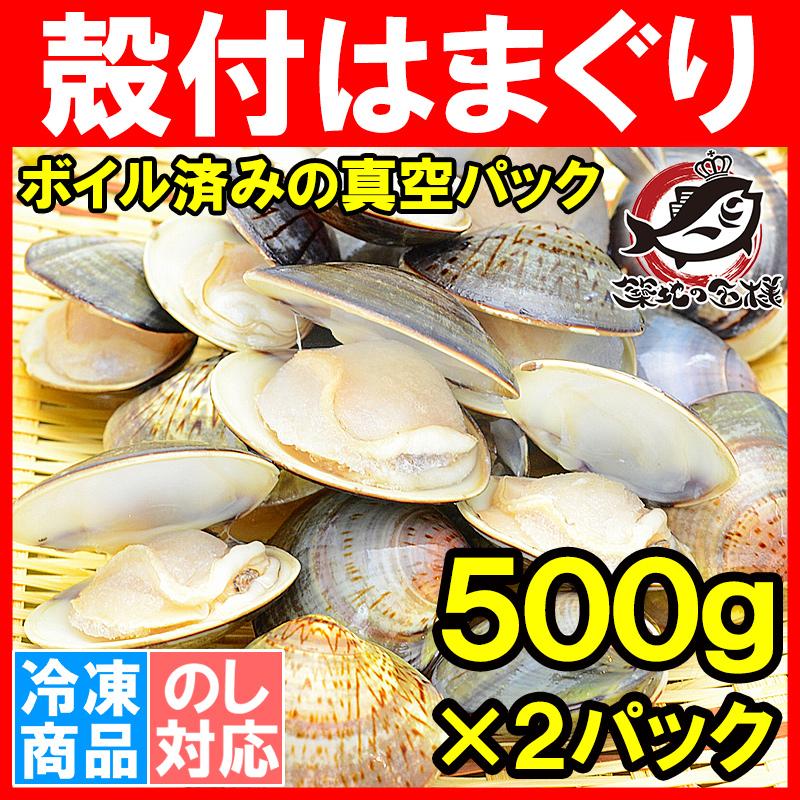 hamaguri蛤蜊<1kg.500g*2巴里纱冷冻>鲜度擅长活kitahamaguriha的rn
