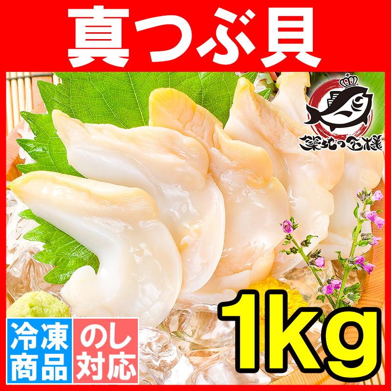 真つぶ貝 生食用 ツブ貝 1kg 殻むき生冷凍のお刺身用つぶ貝。たっぷり食べるならかなりお得【つぶ ツブ つぶ貝 ツブ貝 ボイルつぶ貝 ボイルツブ貝 刺身 寿司 築地市場 豊洲市場】r