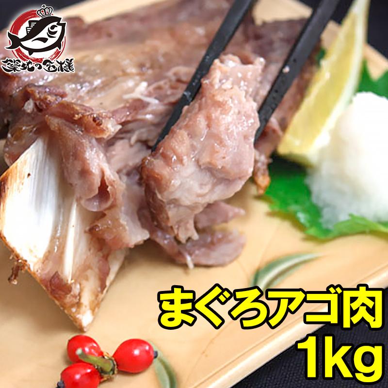 まぐろアゴ肉 鮪あご肉 1kg前後 塩をふって焼くだけ。抜群に脂がのってウマイ!【バーベキュー 鮪 マグロ まぐろ まぐろかま まぐろカマ バーベキュー 築地市場 ギフト】rn