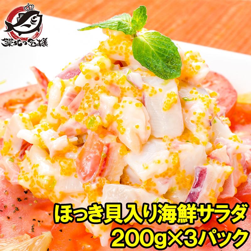 ほっき貝とたっぷりイカがメインの海鮮サラダ 誰でも簡単に手巻き寿司が作れます 軍艦巻き 手巻き寿司用に便利なチューブパック入り 送料無料 ほっき貝入り海鮮サラダ 200g ×3パック 寿司ネタ用 ほっき貝 イカ 海鮮サラダ チューブパックでネタをのせるだけでお寿司が完成 築地市場 豊洲市場 手巻き寿司 オープニング 大放出セール 寿司ネタ 北寄貝 業務用 回転寿司 rn サラダ いか ホッキ貝 寿司ねた 保証