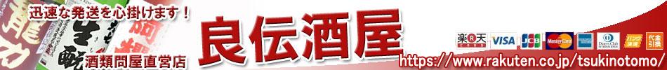 良伝酒屋:大七や賀茂鶴、奥の松や酔仙など、純米酒・日本酒・焼酎の通販:良伝酒屋
