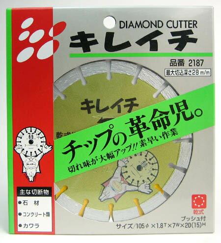 ダイヤモンドカッター「キレイチ60N」 105φ