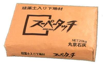 豊後塩焼き灰専用下地 スーパータッチ 内外用下地材 売れ筋ランキング 20キロ 最新 -スーパータッチ-