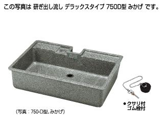 ガーデンパン750D型 水栓柱対応/幅750mm