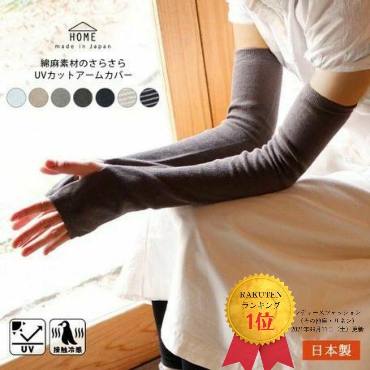 天然素材である 綿 と 麻 SALE開催中 を使用したこれからの季節にぴったりのさらさらアームカバーです 日本製 綿麻素材のさらさらアームカバー コットン 冷感加工 新作続 送料無料 2021ss 抗菌防臭 UV加工