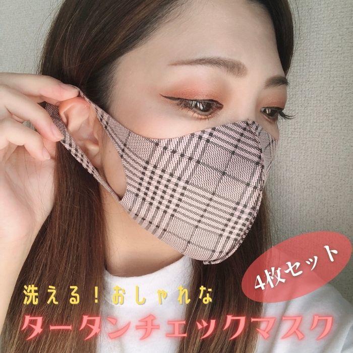 おしゃれなタータンチェック柄です 3D 洗えるおしゃれなタータンチェック柄マスク 同色4枚セット 送料無料 ナツノマスク 秋マスク 直営ストア エコマスク 耳が痛くなりにくい 限定品 洗えるマスク