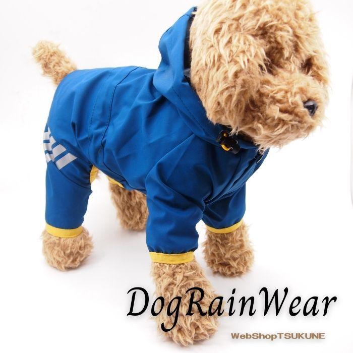 送料無料 一部地域を除く スポーティなレインコートです ライン入りレインウェア 春夏用 犬服 犬 お買得 服 可愛い 小型犬 ドッグウェア 夏用 涼しい おしゃれ