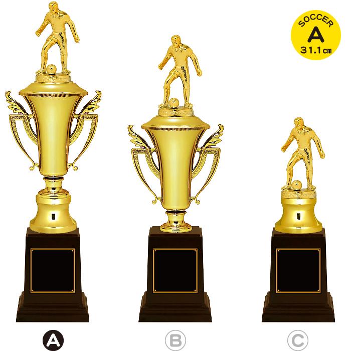 GOLD SOCCER 優勝 トロフィー サッカー 卒業記念品 卒業 登場大人気アイテム 卒団 部活 引退 リフティング 記念品 フットサル 大会 名入れ 高さ31.1cm サッカーボール ゴールド メーカー公式ショップ スポーツ 景品 1本柱 賞品 カップ 金 アウトドア 1個から 樹脂製