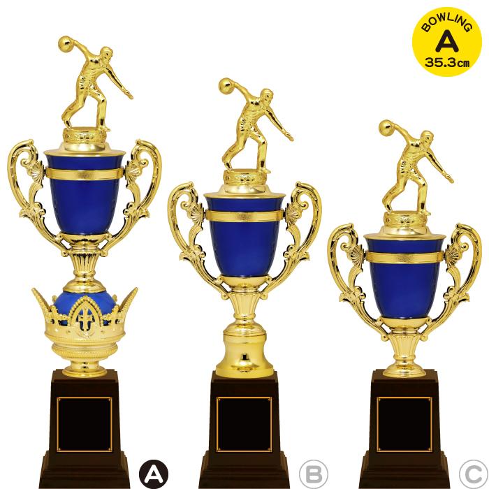 BLUE BOWLING トロフィー ボウリング 大会 パーフェクト ゲーム 記念品 樹脂製 ブルー 高さ35.3cm 優勝トロフィー ホビー 景品 ストライク MVP 名入れ 無料 青 ボウリング専用 超定番 18%OFF 賞品 カップ パーティー ターキー イベント用品