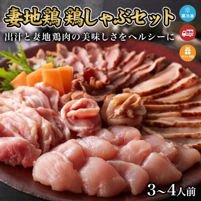 【送料無料】妻地鶏 鶏しゃぶセット(3~4人前)