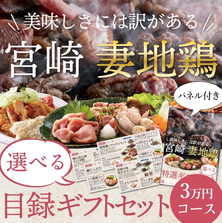 妻地鶏の目録ギフトセット 3万円コース