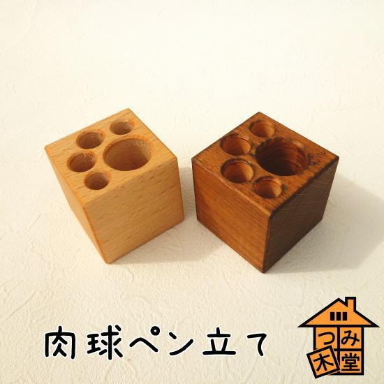 正規認証品 新規格 ブナ材のペンスタンド つみ木堂 新登場 木の雑貨 肉球ペン立て