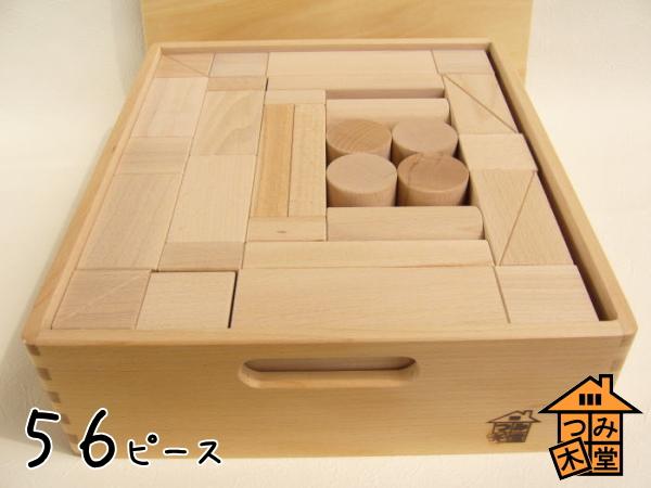【つみ木堂】「白木二段ふた付」 日本製の積み木 出産祝い,クリスマスプレゼント,お祝い,初節句,誕生祝い,1歳・2歳・3歳のお誕生日プレゼントに (木のおもちゃ、つみき、積木、知育玩具)