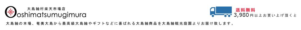 大島紬村楽天市場店:奄美の観光庭園「大島紬村」の本場奄美大島紬製品等のオンラインショップ