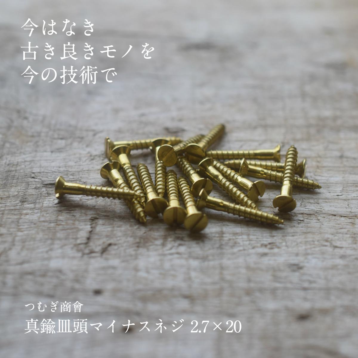 tsumugisyoukai つむぎ商會 蔵 金物 10%OFF 1袋18本入 真鍮皿頭マイナスネジ5×2.7×20mm