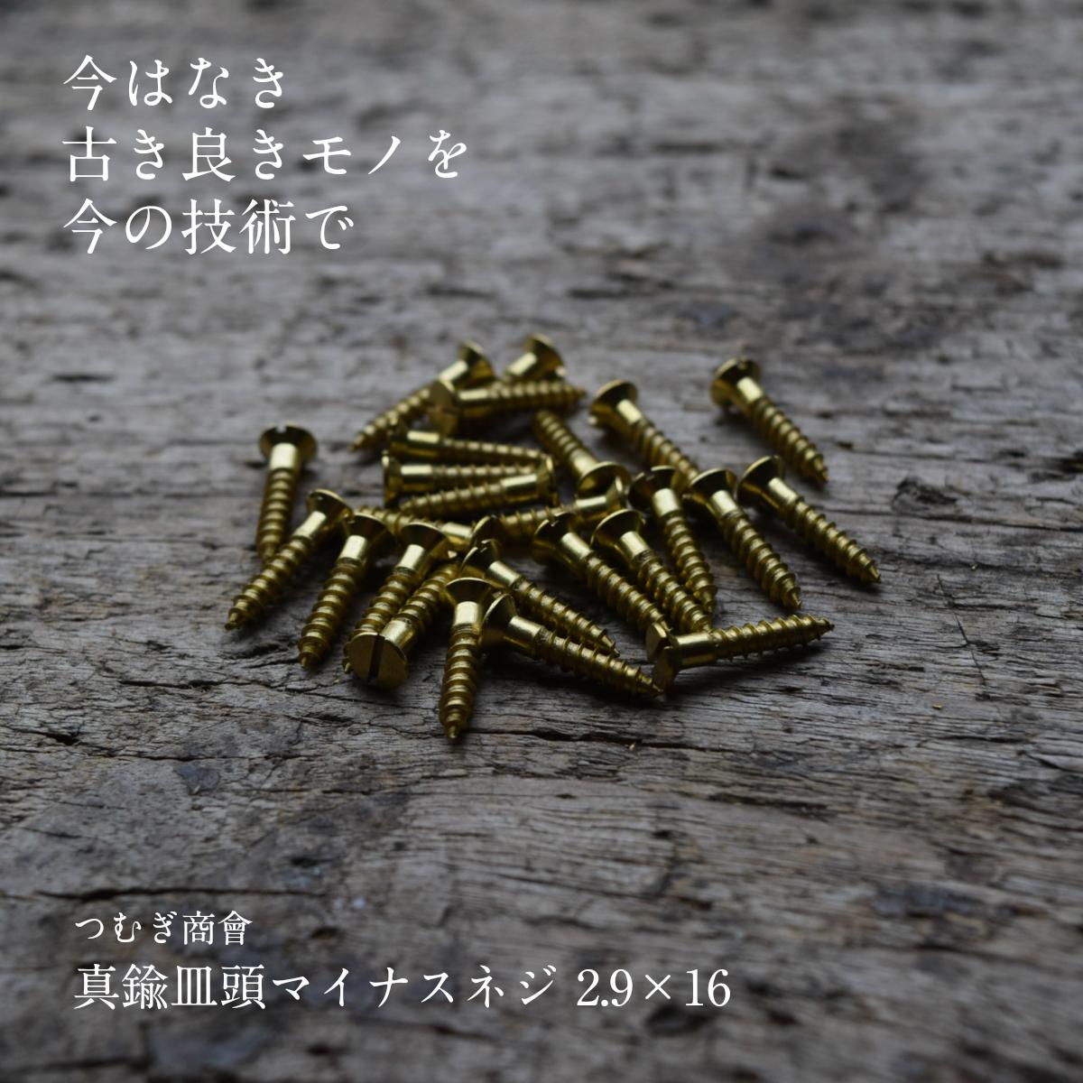 tsumugisyoukai つむぎ商會 金物 真鍮皿頭マイナスネジ5.5×2.9×16mm 1袋25本入 好評受付中 ギフト