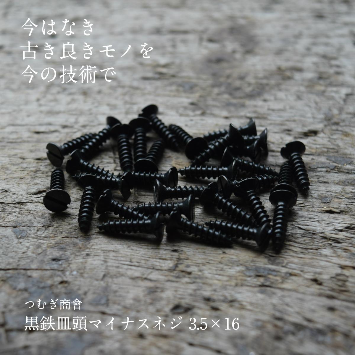黒鉄マイナスネジ 3.5×16ミリ      30pcs(金具家具 DIY アンティーク金物 インテリア 内装 リフォーム マイナスネジ)ツムギショウカイ