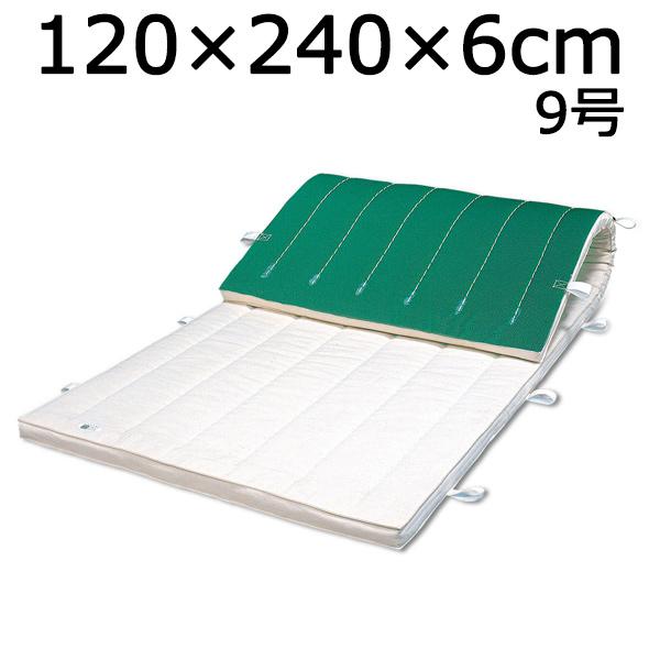 体操マット 9号 滑り止め付 ノンスリップマット 体操 体育マット SGマーク付 120×240×厚6cm 送料無料