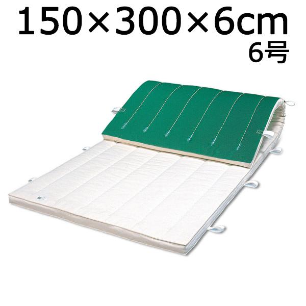 体操マット 6号 滑り止め付 ノンスリップマット 体操 運動マット SGマーク付 150×300×厚6cm 送料無料