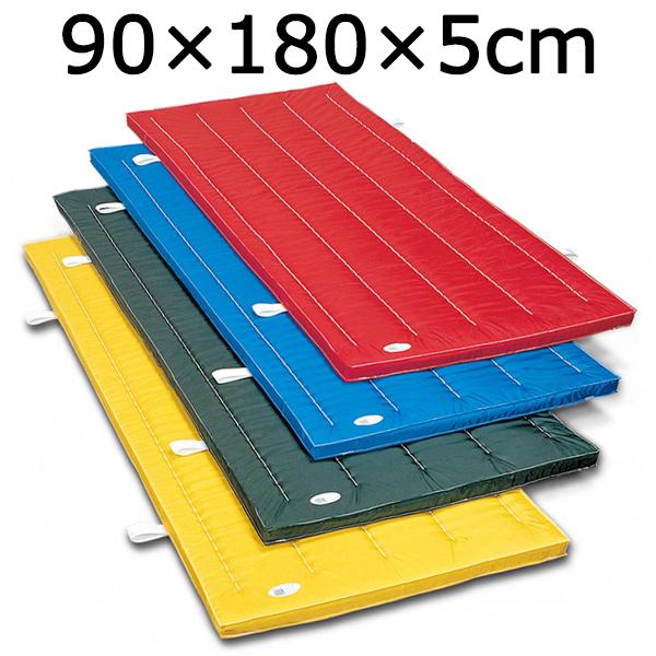 体操マット ナイロン カラーマット 体操カラーマット SGマーク付体操マット 90×180×厚5cm 送料無料