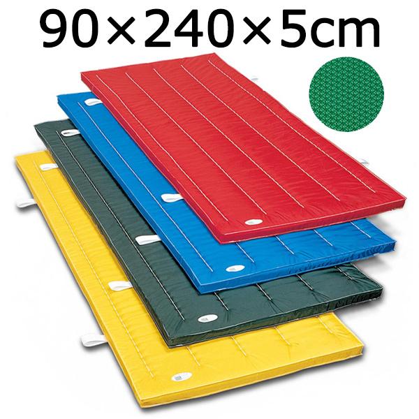 体操マット 滑り止め付き ナイロンカラーマット SGマーク付マット 90×240×厚5cm 送料無料