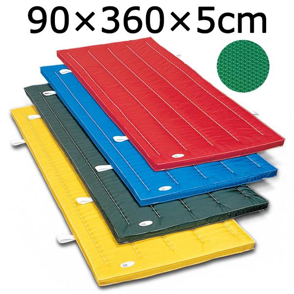 体操マット 滑り止め付 ナイロン カラーマット 体操カラーマット SGマーク付体操マット 90×360×厚5cm 送料無料