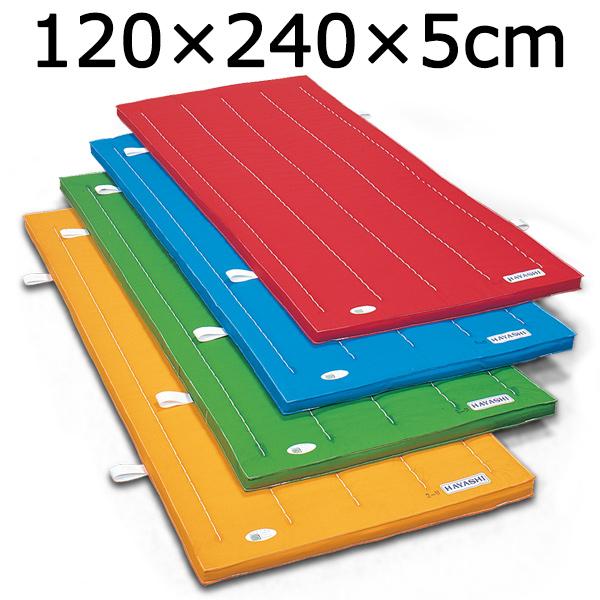 体操マット エステル カラーマット 体操カラーマット SGマーク付体操マット 120×240×厚5cm 送料無料