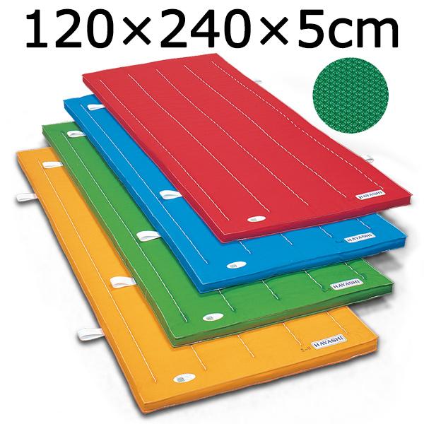 体操マット 滑り止め付 エステル カラーマット 体操カラーマット SGマーク付体操マット 120×240×厚5cm 送料無料